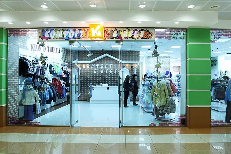 Вывеска для магазина детской одежды в павильоне в торговом центре