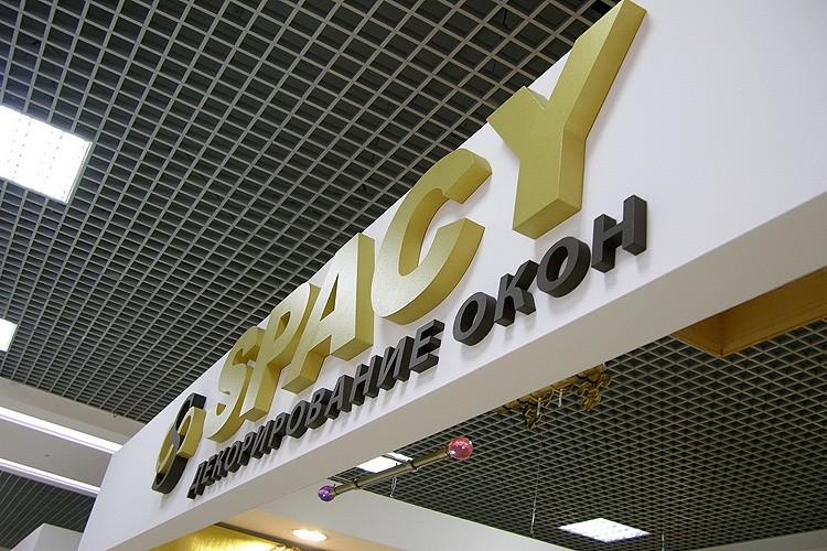 Объёмные буквы для оформления экстерьера павильона