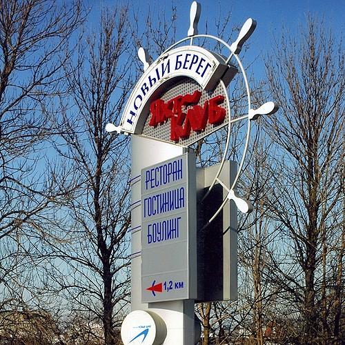 Рекламная стелла со светодиодными элементами и внешним газосветом