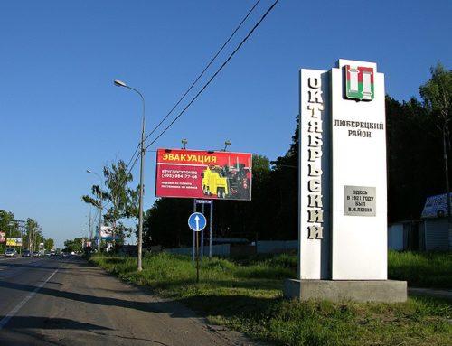 Информационная стелла из дибонда и стали. Заказчик – администрация посёлка Октябрьский