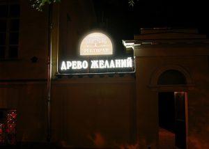 Световая вывеска для ресторана, ночное фото
