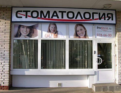 Фасадная вывеска для стоматологии