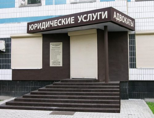Фасадная вывеска и информационная табличка для юридической конторы