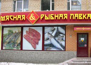 Вывеска с накладными светодиодными буквами и козырек для магазина мясо-рыба