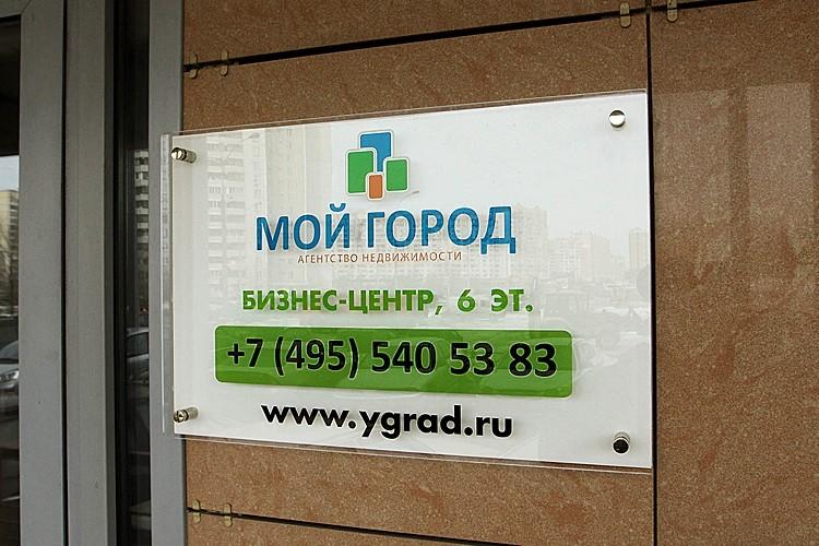 Двухуровневая представительская табличка для агентства недвижимости