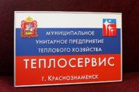 Табличка с объемными буквами для муниципального государственного учреждения