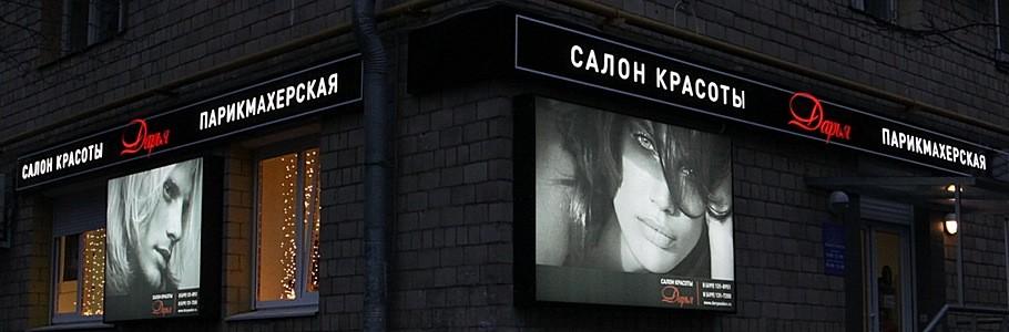 Световые вывески, лайтбоксы и информационная табличка для салона красоты. Комплексное рекламное оформление фасада. Ночное фото