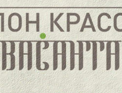 Логотип и элементы фирменного стиля для салона красоты «Васанта»
