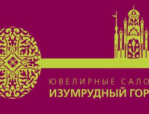 Логотип для ювелирного салона «Изумрудный город»