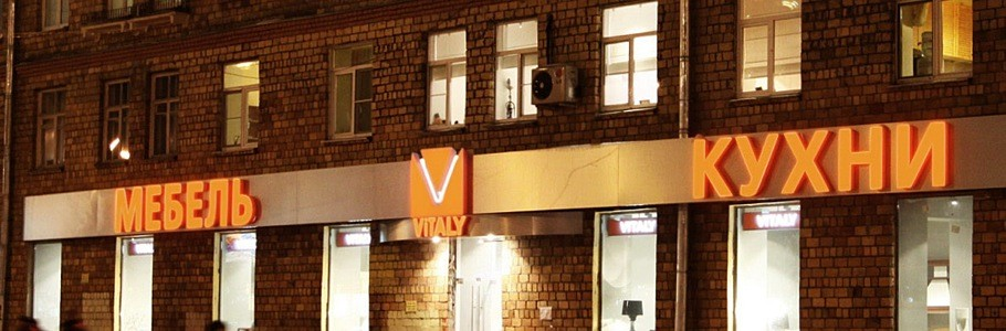 Объемные световые буквы. Вывеска для магазина мебель, кухни. Фото ночью