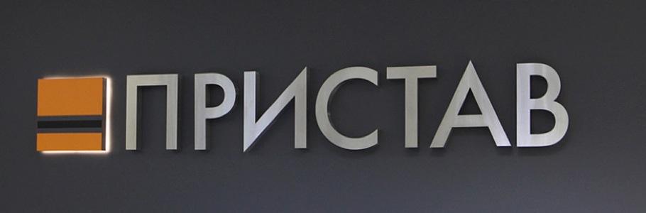 Вывеска для офиса - световой знак и объемные буквы из металла