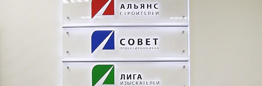 Стеклянные вывески с объемными световыми буквами для офиса