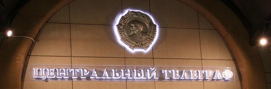 Объемные светодиодные металлические буквы. Уличная вывеска над входом в Центральный Телеграф