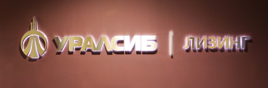 Буквы из металла с подсветкой. Вывеска для офиса банка
