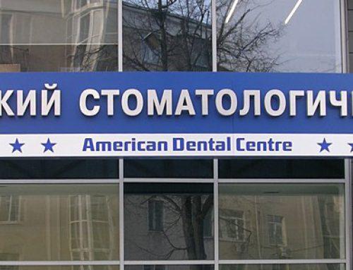 Рекламные вывески для стоматологической клиники