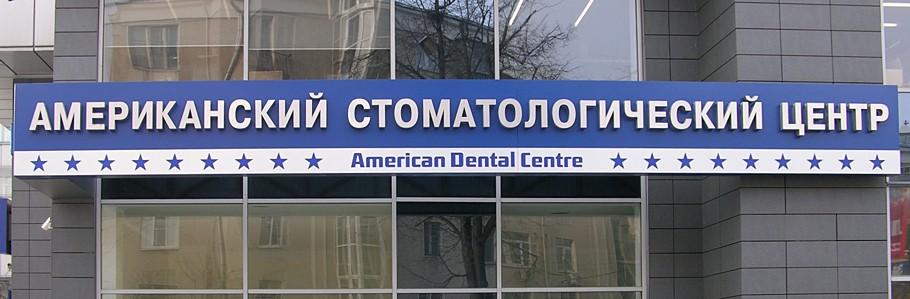 Боковая вывеска для американского стоматологического центра