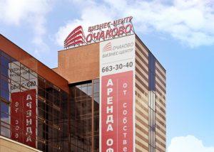 Крышная рекламная установка Бизнес Центра в виде светодиодных букв