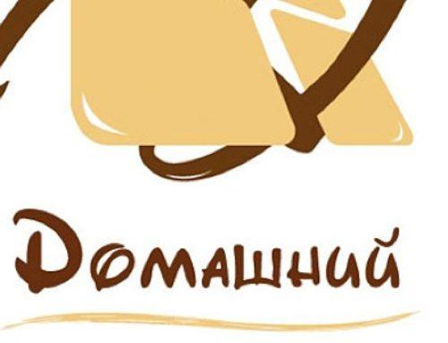 Логотип для универсама «Домашний»