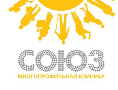 Логотип и дизайн деловой документации для клиники Союз