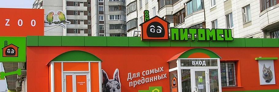 Комплесное рекламное оформление фасада зоомагазина