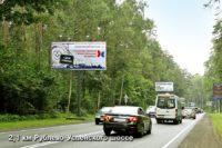 Плакат для строительной компании. Размещение - 2-ой км. Рублево-Успенского шоссе