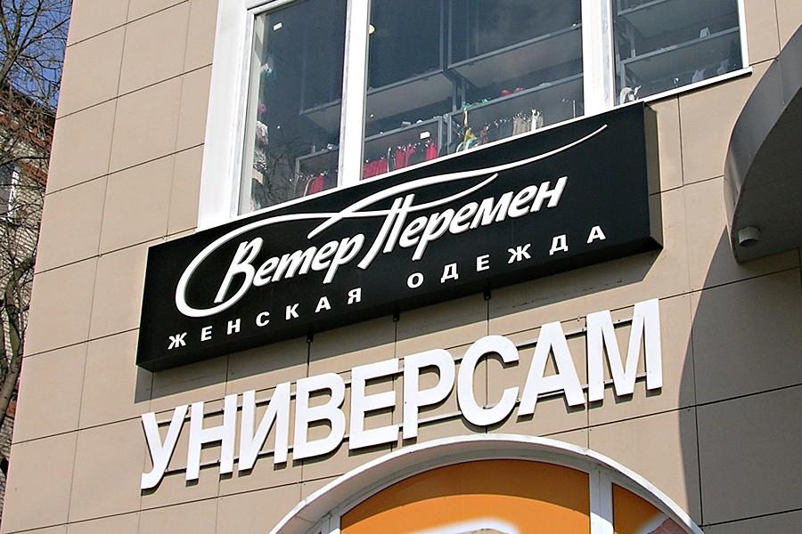 a8f01e9fc2d1 Вывеска для магазина женской одежды «Ветер Перемен»   Реклама Медиа