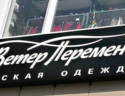 Вывеска для магазина женской одежды «Ветер Перемен»