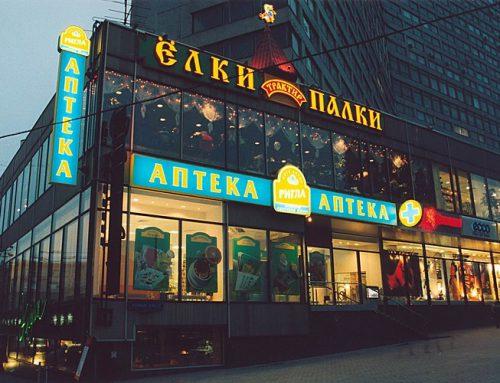 Ночной вид. Световые короба в качестве рекламного оформления аптеки на Новом Арбате