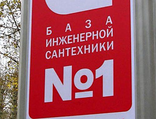 Рекламная стелла для «БИС №1»