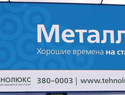 Световой рекламный щит для компании «Технолюкс Металл»
