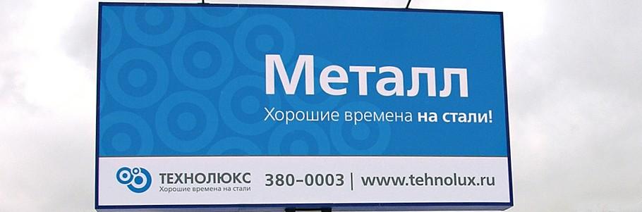 Дизайн плаката для рекламного щита