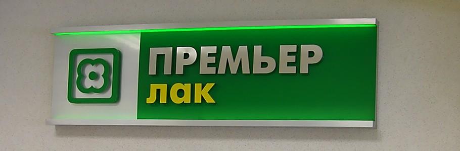 Объемный световой логотип для офиса компании