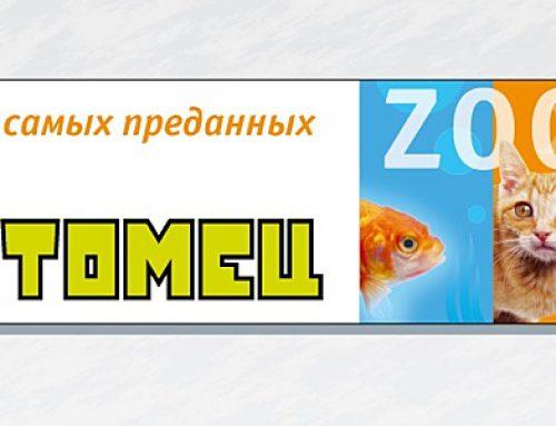 Логотип и фирменный стиль для сети зоомагазинов «Питомец»