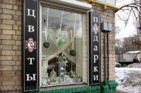 Экономичные световые вывески для магазина цветов и подарков