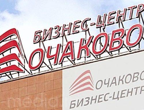 Светодиодные объемные буквы, реклама для Бизнес Центра
