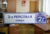 Световой экономичный указатель улицы и номера дома