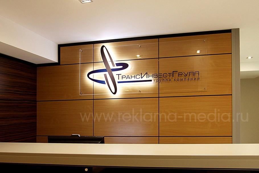 магазинов Улан-Удэ логотип с подсветкой в офис взять