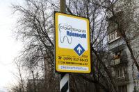 Экономичный односторонний несветовой указатель 1х1,5м. со светоотражающими блоками. Изготовление и монтаж - 20700 рублей