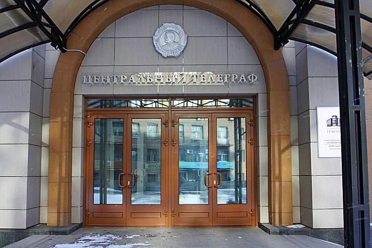Вывеска в виде световых металлических букв и ордена для ОАО Центральный телеграф