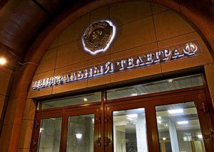 Ночное фото световой вывески для ОАО Центральный телеграф