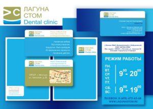 Фирменный стиль для стоматологии