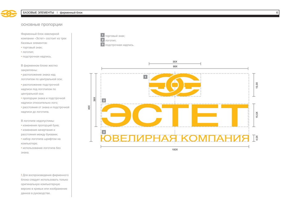 брендбук для торгового дома Эстет - фирменный блок