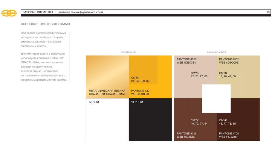брендбук для торгового дома Эстет - цветовая гамма фирменного стиля