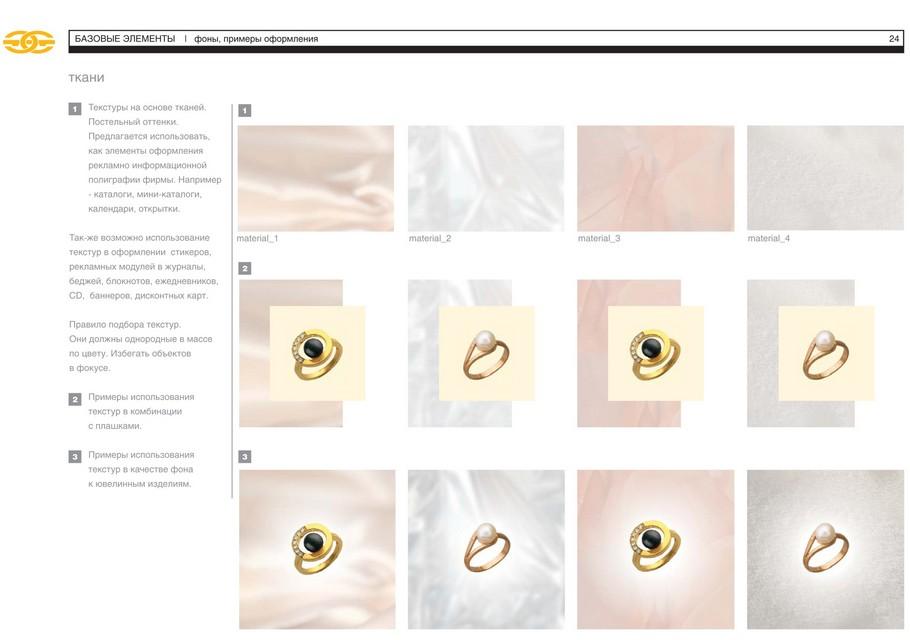 брендбук для торгового дома Эстет - фоны, примеры оформления