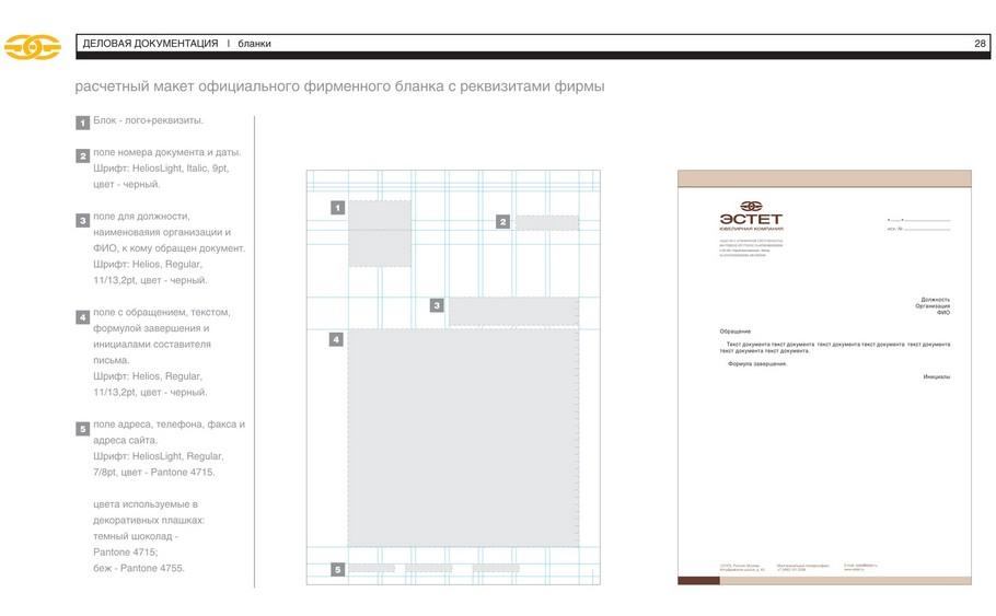 брендбук для торгового дома Эстет - бланки