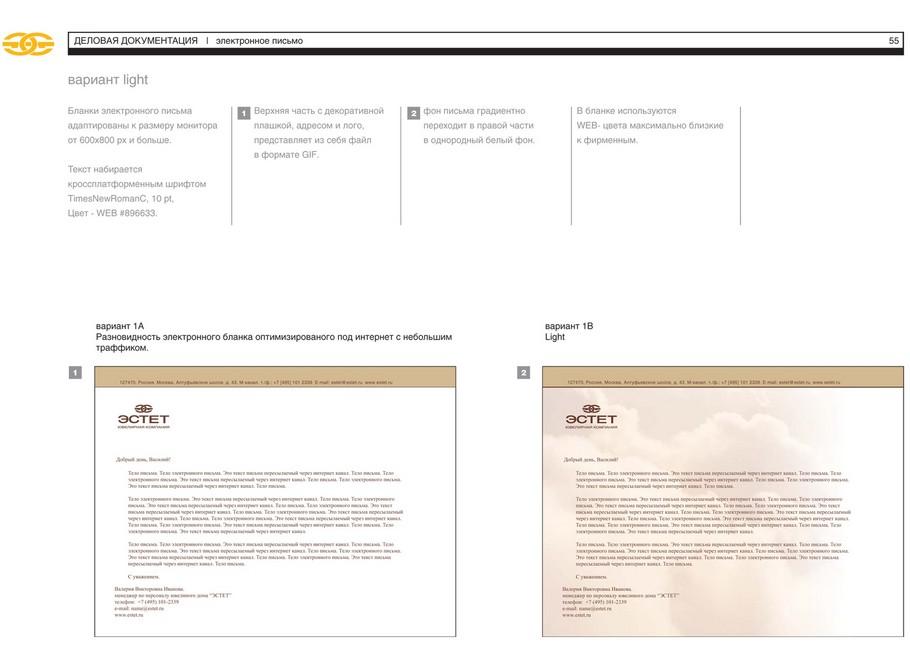 брендбук для торгового дома Эстет - электронное письмо