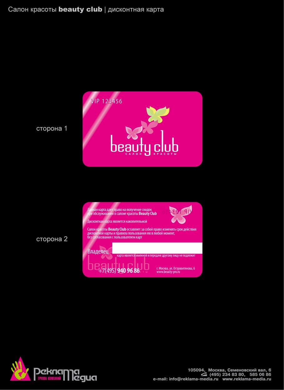 Дисконтная карта салона красоты «Beauty Club»