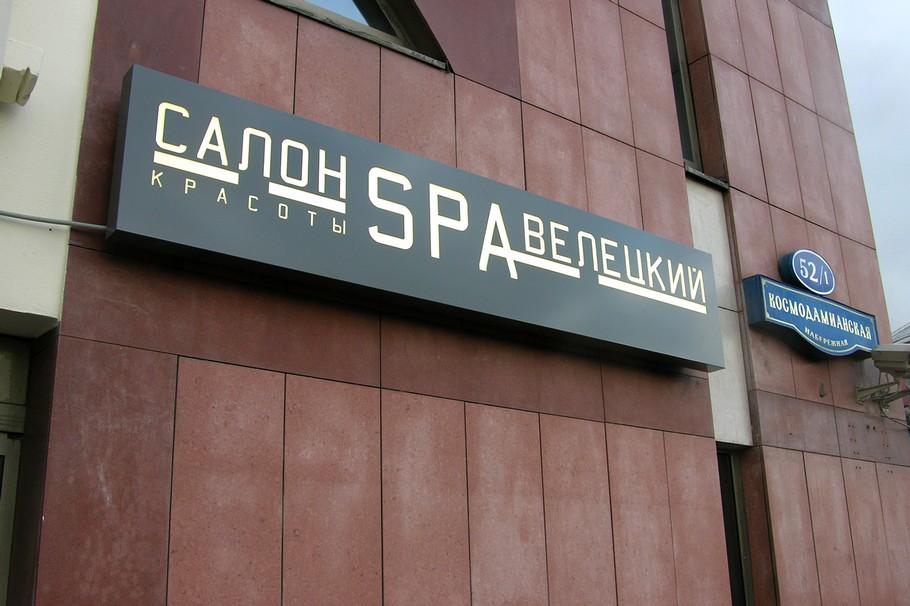 Фасадная вывеска для салона красоты вид слева