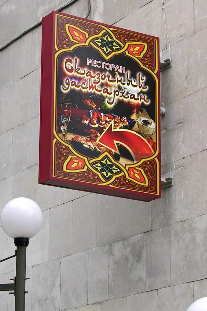 Светововой панель-кронштейн для ресторана