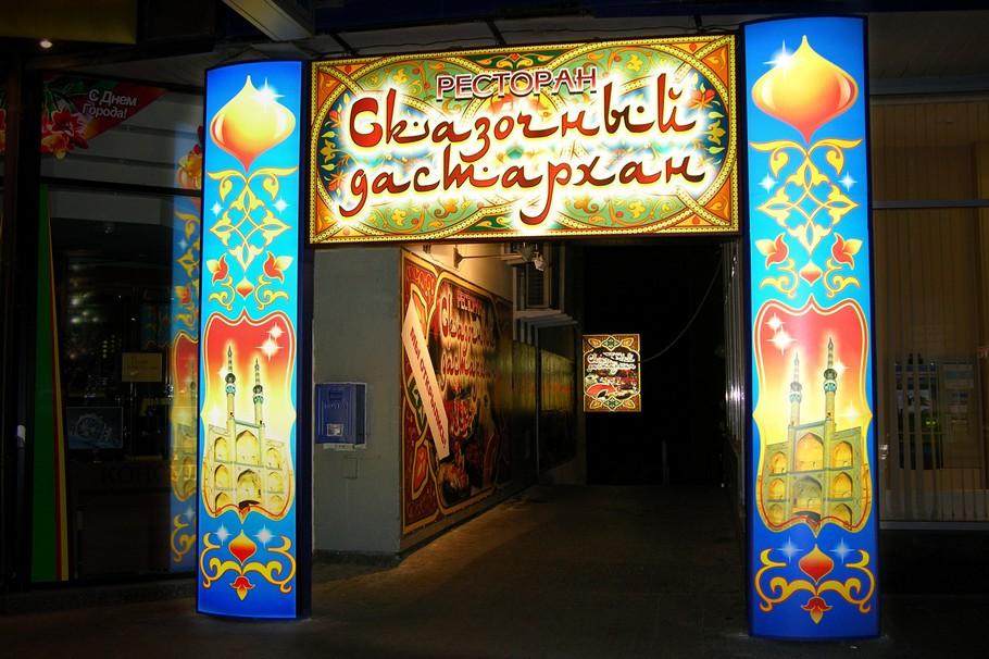 Световая реклама для ресторана. Световые колонны, лайтбокс и консоль. Вид ночью